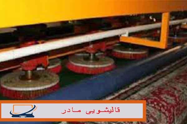 قالیشویی تهران نو