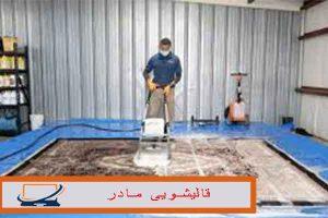قالیشویی مشیریه