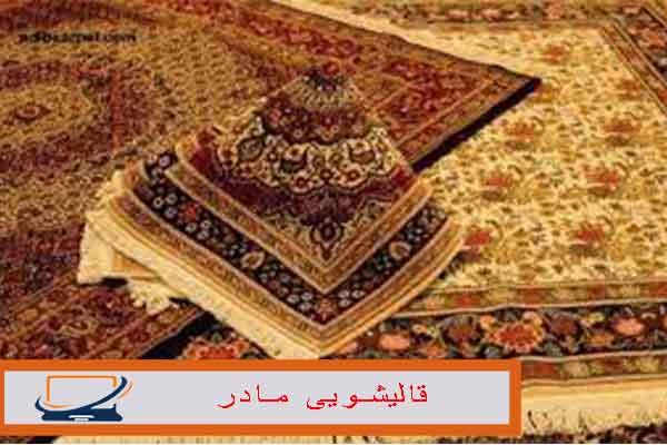 قالی شویی مشیریه