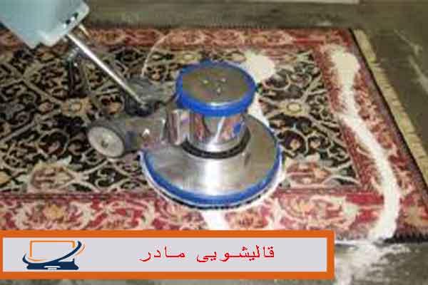 قالیشویی حشمتیه