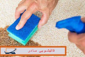 لکه گیری فرش در شهرک اکباتان
