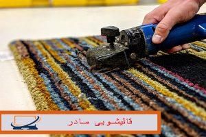 پرزگیری فرش در شمیران